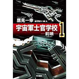 宇宙軍士官学校―【前哨/スカウト】― 1