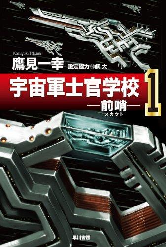 宇宙軍士官学校―前哨―1 (ハヤカワ文庫JA)の詳細を見る