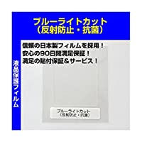 Huawei nova lite 用 液晶保護フィルム アンチグレア・ブルーライトカットタイプ[5.2]