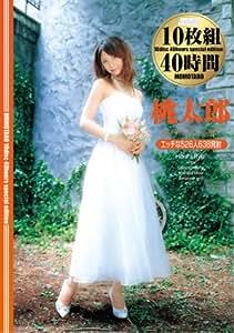 桃太郎 special edition エッチな526人638発射 10枚組40時間 [DVD]