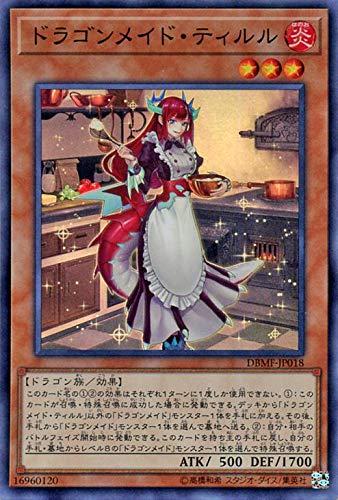 遊戯王カード ドラゴンメイド・ティルル スーパーレア ミスティック・ファイターズ DBMF | デッキビルドパック ドラゴンメイド 炎属性 ドラゴン族