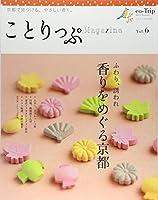 ことりっぷマガジン vol.6 2015 秋 (旅行雑誌)
