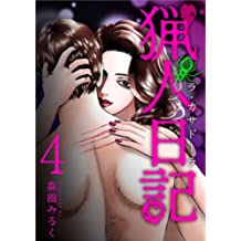 猟人日記 ラ・カサドーラ 分冊版 4話 (まんが王国コミックス)