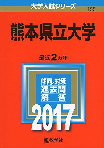 熊本県立大学 (2017年版大学入試シリーズ)