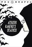 デスコ / カネコ アツシ のシリーズ情報を見る