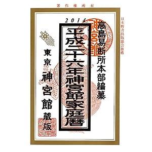 神宮館家庭暦〈平成26年版〉