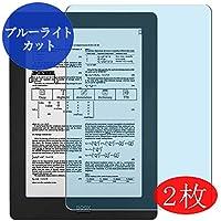 2枚 VacFun Onyx Boox Note 9.7 インチ Ebook Reader ブルーライトカット 自己修復 日本製素材 4H フィルム 保護フィルム 気泡無し 0.14mm 液晶保護 フィルム プロテクター 保護 フィルム(*非 ガラスフィルム 強化ガラス ガラス ) ブルーライト カット