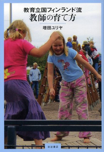 教育立国フィンランド流教師の育て方の詳細を見る