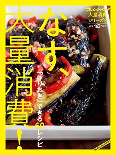 大量消費シリーズ1 「作りおき」できる60レシピ なす、大量消費! (オレンジページブックス)