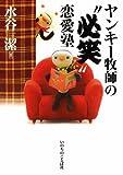 """ヤンキー牧師の""""必笑""""恋愛塾 eリパブックス・シリーズ"""