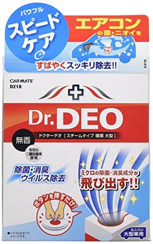 カーメイト 車用 消臭剤 ドクターデオ(Dr.DEO) スチーム 循環タイプ 大型 置き型 無香 安...