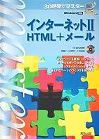 30時間でマスター インターネット2 HTML+メール