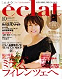 eclat (エクラ) 2008年 10月号 [雑誌]