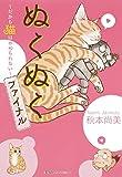 ぬくぬくファイナル~だから猫はやめられない~ (集英社ホームコミックス) 画像