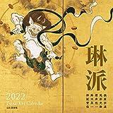 カレンダー2022 琳派 (月めくり・壁掛け) (ヤマケイカレンダー2022)