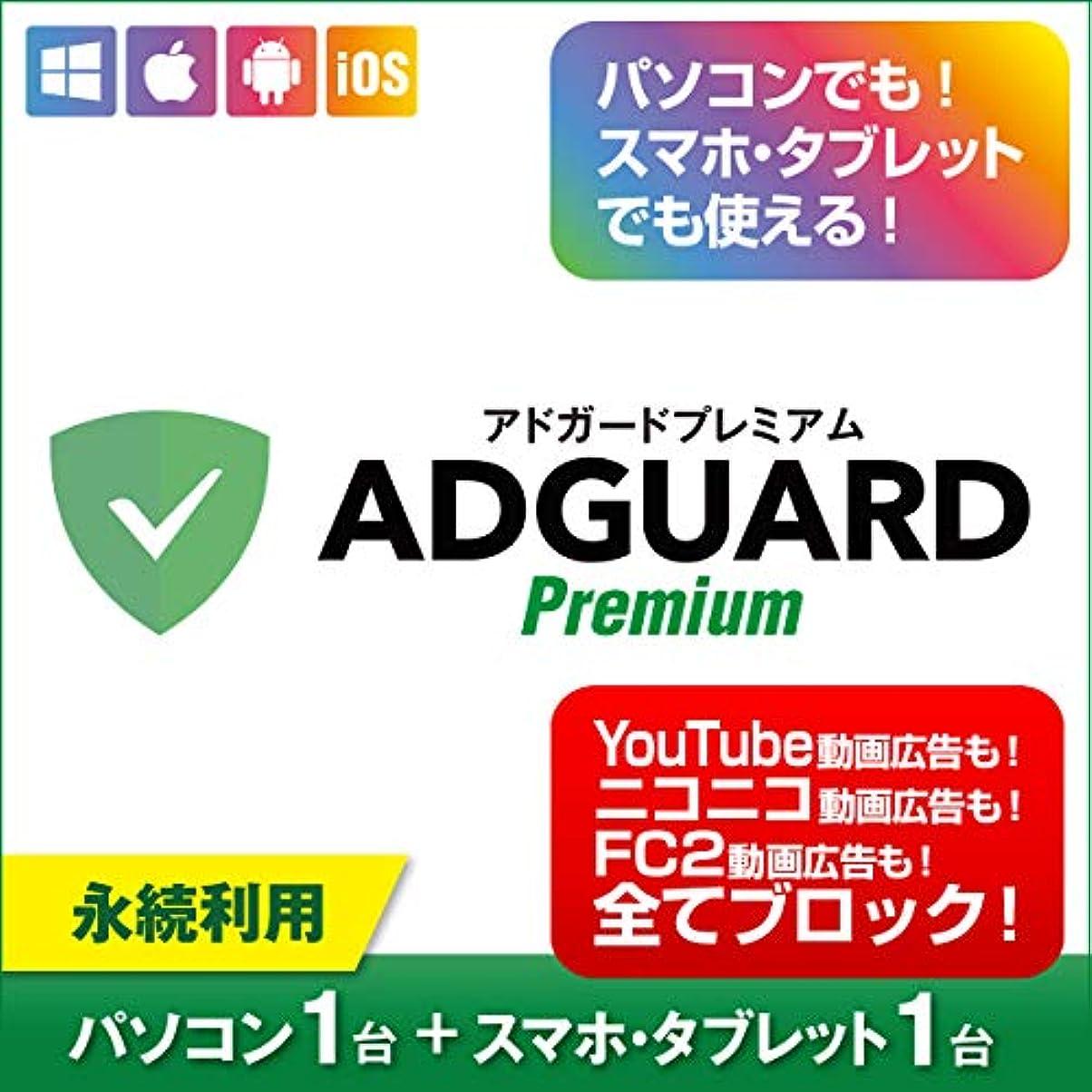 潜在的なテキストなんとなくAdGuard Premium(アドガードプレミアム) パソコン1台+スマホ?タブレット1台|ダウンロード版