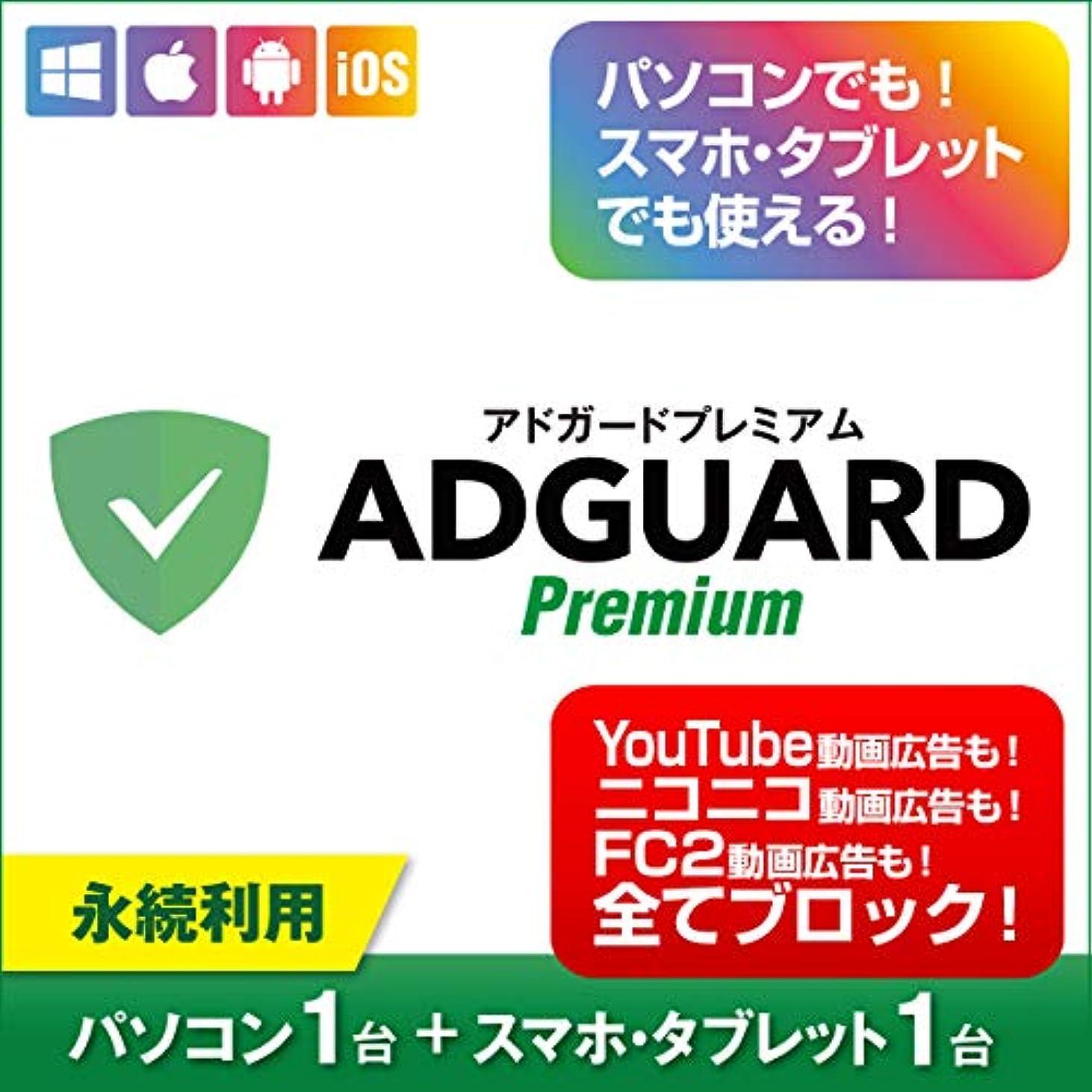 専制盲信可能AdGuard Premium(アドガードプレミアム) パソコン1台+スマホ?タブレット1台 ダウンロード版