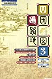 (歴史を歩く旅マップシリーズ) 四国遍路地図3