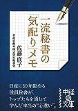 KADOKAWA/中経出版 佐藤直子 一流秘書の「気配り」メモ 相手も自分も心地よくなる47のちょっとした心遣い (中経の文庫)の画像