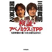検証・アベノミクスとTPP 安倍政権は「強い日本」を取り戻せるか