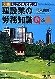 知っておきたい建設業の労務知識Q&A