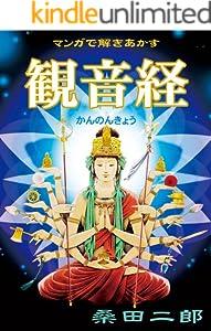 マンガで解きあかす観音経 マンガショップシリーズ 390