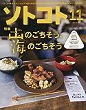 SOTOKOTO(ソトコト) 2017年 11 月号 [雑誌]