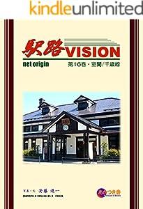 駅路VISION 16巻 表紙画像