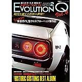 EVOLUTION Q Vol.4―蘇る旧車・名車・絶版車!! (SAN-EI MOOK OPTION2)