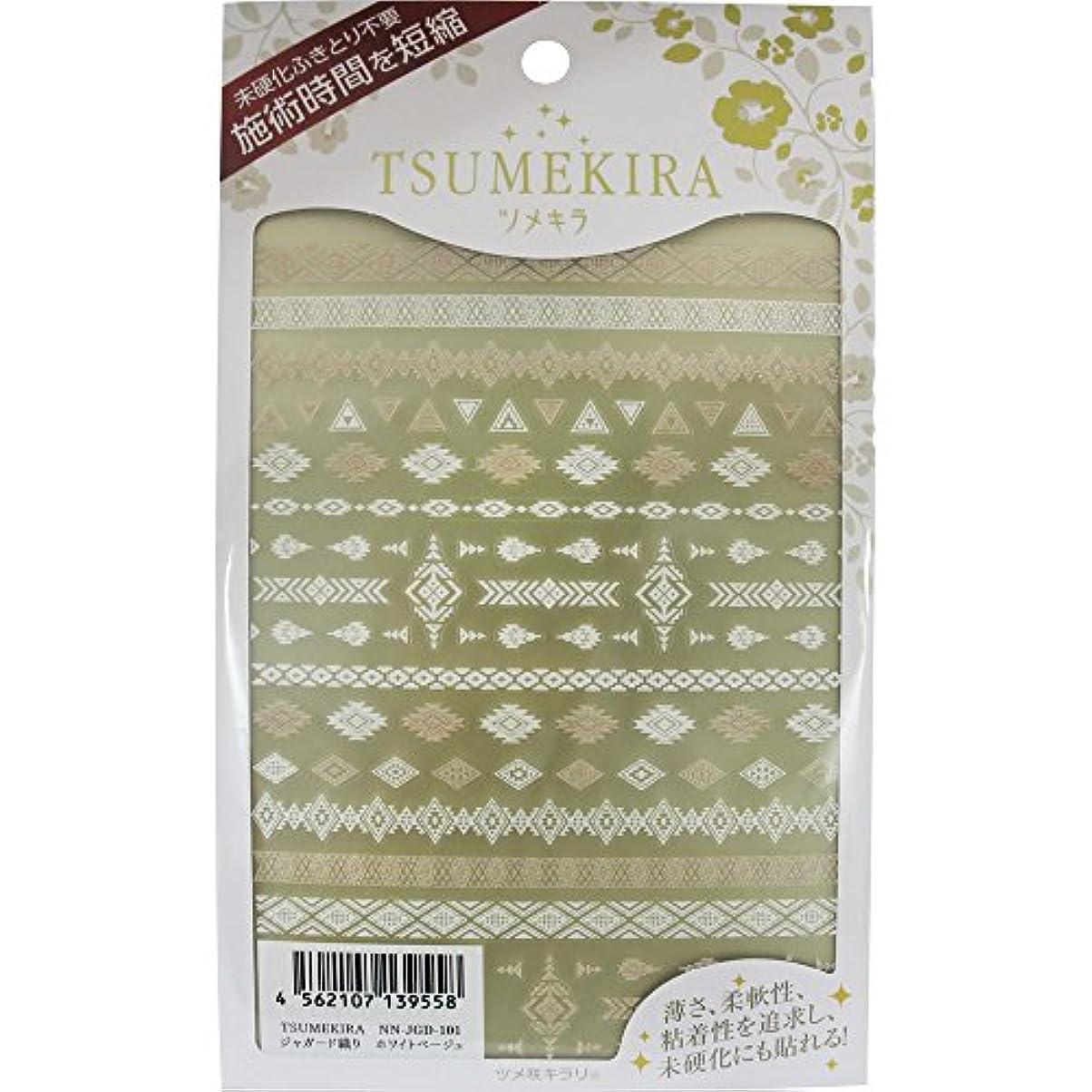 緯度廃棄する菊ツメキラ(TSUMEKIRA) ネイル用シール ジャガード織り ホワイトベージュ NN-JGD-101