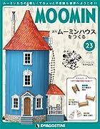 ムーミンハウスをつくる 23号 [分冊百科](パーツ・フィギュア付)