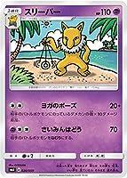 ポケモンカードゲーム/PK-SMA-020 スリーパー