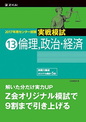 2017年用 センター試験実戦模試 (13)倫理,政治・経済 (2017年用センター試験実戦模試)
