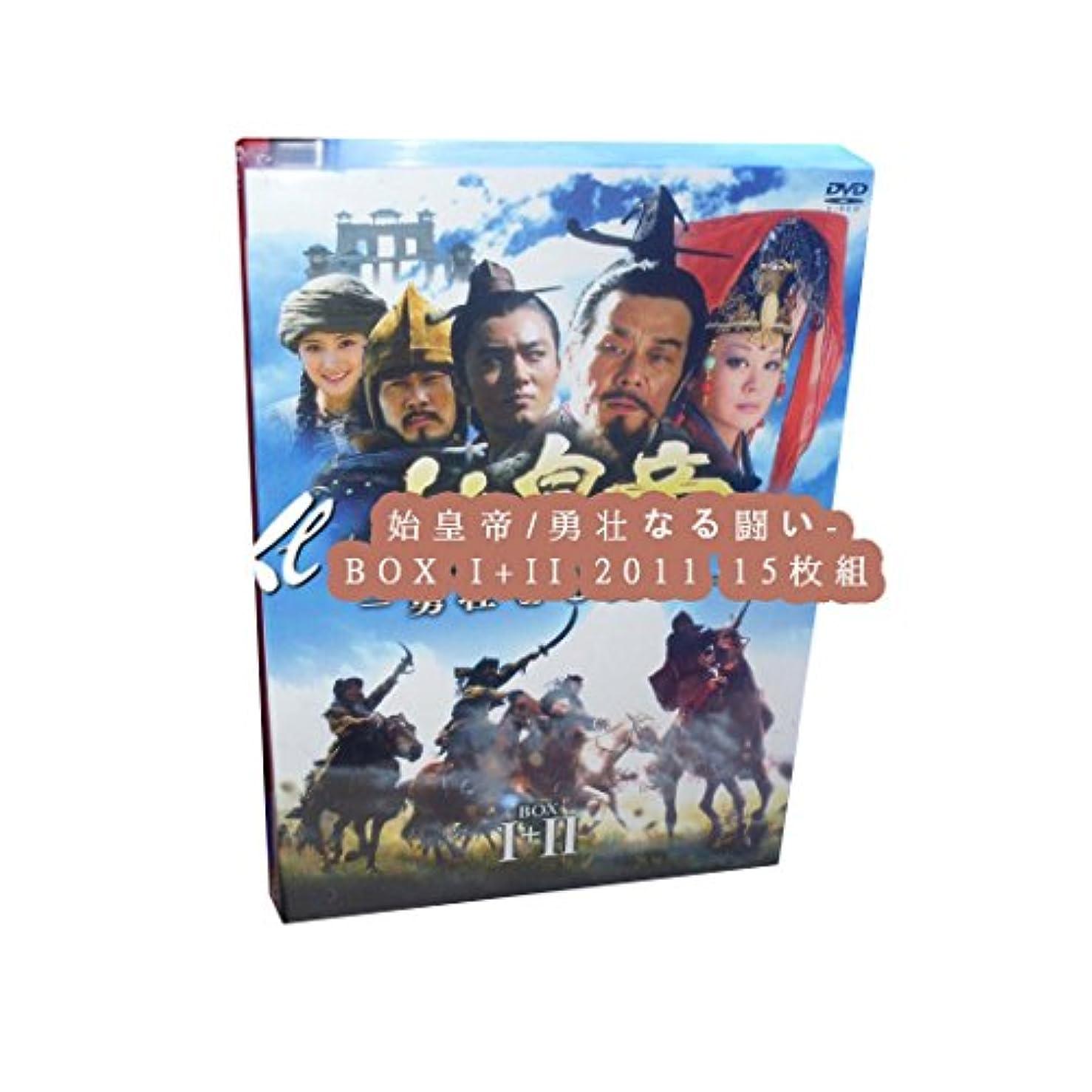 あなたは間違っているチョコレート始皇帝 -勇壮なる闘い- BOX I+II 2011