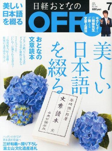 日経おとなの OFF (オフ) 2013年 07月号 [雑誌]の詳細を見る