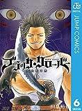 ブラッククローバー 6 (ジャンプコミックスDIGITAL)