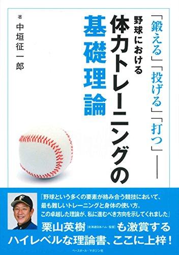 野球における体力トレーニングの基礎理論...