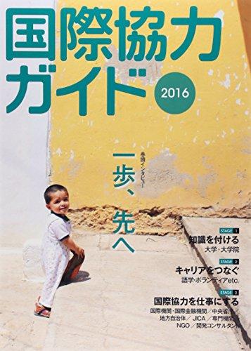 国際協力ガイド〈2016〉
