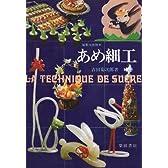 あめ細工―製菓技術教本 (1976年)