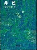 非色 (1967年) (角川文庫)