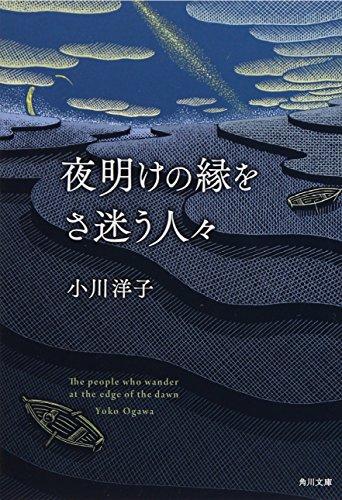 夜明けの縁をさ迷う人々 (角川文庫)の詳細を見る