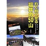 わくわく登る福井の50山