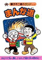 まんが道 (1) (藤子不二雄Aランド (Vol.045))