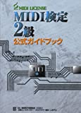 MIDI検定 2級 公式ガイドブック