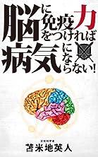脳に免疫力をつければ病気にならない!の書影