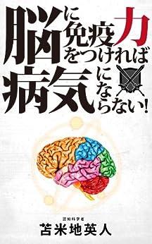 [苫米地英人]の脳に免疫力をつければ病気にならない!