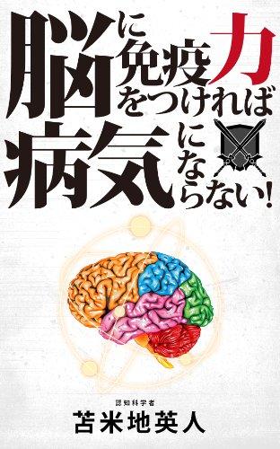脳に免疫力をつければ病気にならない!の詳細を見る