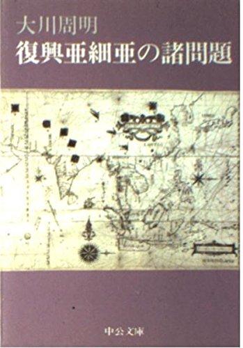 復興亜細亜の諸問題 (中公文庫)の詳細を見る