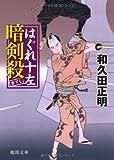 はぐれ十左暗剣殺 (徳間文庫)