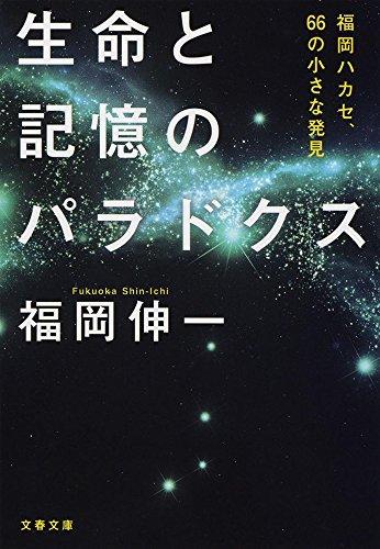 生命と記憶のパラドクス 福岡ハカセ、66の小さな発見 (文春文庫)の詳細を見る